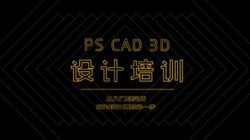 CAD全套视频教程