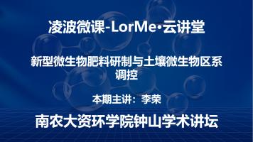 凌波微课-LorMe云讲堂第六季第三十五讲