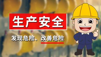 工厂生产安全管理培训【博革咨询】