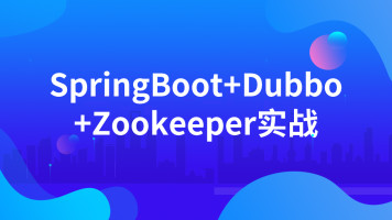 SpringBoot 2.x+Dubbo+Zookeeper企业级实战【比屋教育】