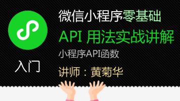 微信小程序常用API用法实战讲解(提供源代码-适合入门者)