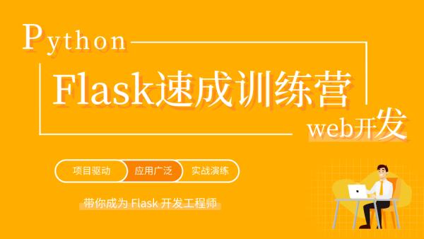 Python Web开发之Flask速成训练营