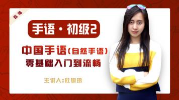 【H班】初级二(15课) | 零基础中国手语(自然手语)系统学习