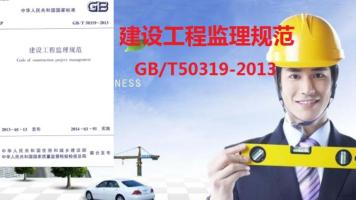 建设工程监理规范(GB/T50319-2013)培训