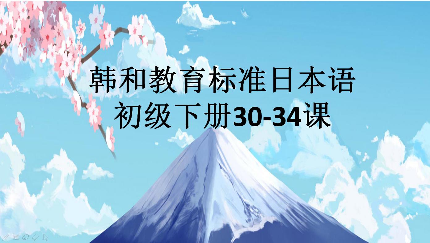 韩和日语初下30-34课