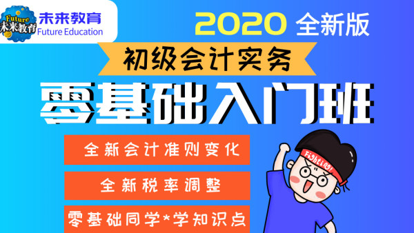 未来教育2020初级会计职称考试实务零基础入门班【直播教学】