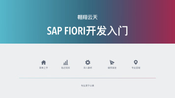 SAP FIORI 开发入门