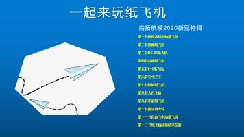 【少儿提高课程】纸飞机的空气动力学