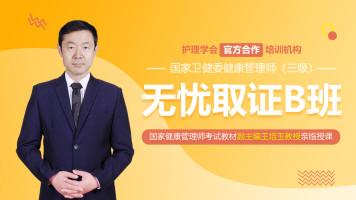 国家健康管理师(三级)-无忧取证班(B套餐)