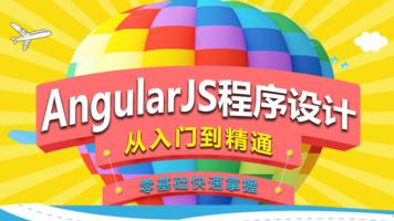 【录播+辅导】AngularJS程序设计  从入门到精通  零基础快速掌握