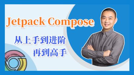 【扔物线】Jetpack Compose:从上手到进阶再到高手