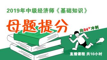 2019经济师基础知识-母题提分直播课程