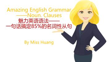 一句话搞定85%的名词性从句