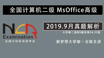 2019年9月计算机二级MSOffice真题解析