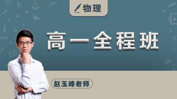 高一物理VIP全程班【力学大合集】