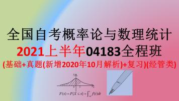 全国自考概率论与数理统计(经管类)04183全程班(SVIP)(2021备考)