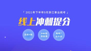 2021年下半年9月浙江事业统考线上冲刺提分