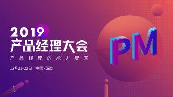 【回放从第2节开始】2019产品经理大会·深圳站