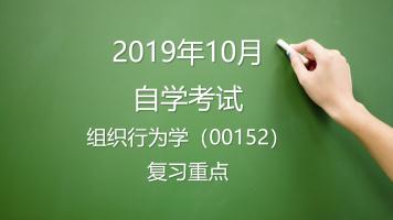 2019年10月自学考试组织行为学(00152)自考复习重点