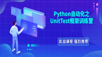 【龙腾测试】/Python自动/自动化测试框架