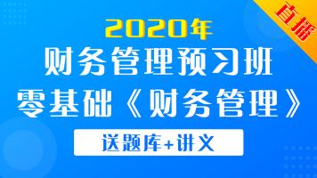 2020年财务管理预习班-中级会计师-会计实务-财务管理-经济法