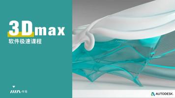 3DMAX零基础极速课程