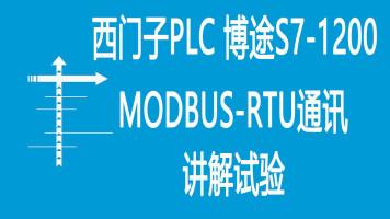西门子PLC 博途S7-1200_MODBUS-RTU通讯讲解试验