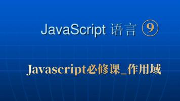 Javascript必修课_作用域