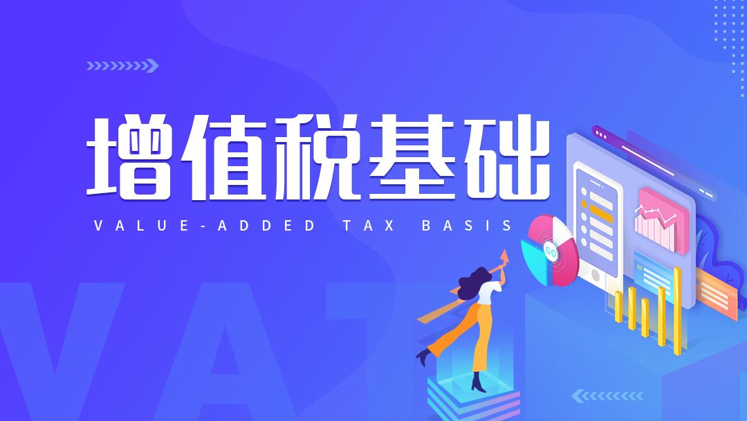 增值税基础-税务专题系列课程