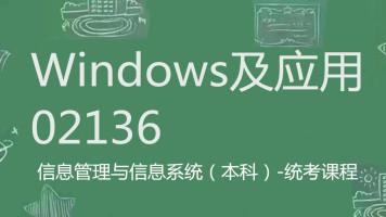 Windows及应用02136