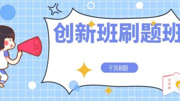 2020中科大创新班寒假集训刷题班