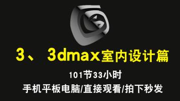3dmax视频教程2015 3dsmax室内设计篇