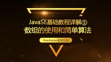 JavaSE基础视频精讲⑤:数组的使用和简单算法