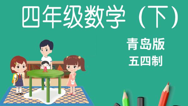 青岛五四版数学4年级下册