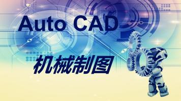 Auto CAD 机械制图【凯途教育】