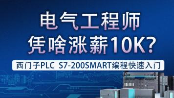 西门子PLC电气编程培训