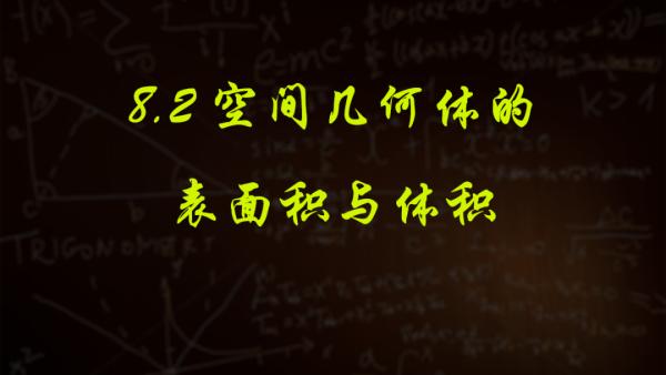 高考知识点之8.2 空间几何体的表面积与体积