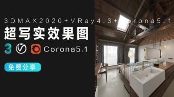 【超写实】3Dmax室内效果图建模VRay4.3/Corona5.1/5.0渲染器教程