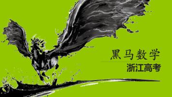 2021年浙江高考数学 9节课120分(第五课)