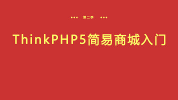 第二季 ThinkPHP5简易商城入门