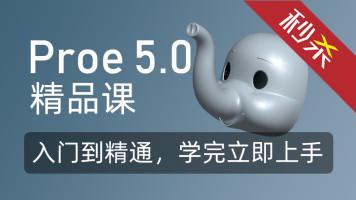 Pro/Engineer 5.0入门到精通 proe视频教程 工业设计 自学速成