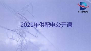 2021年供配电公开课