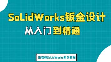 SolidWorks钣金设计教程