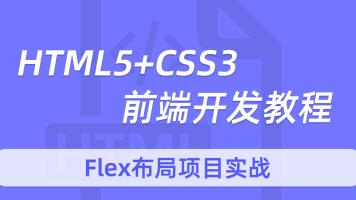 20年录制HTML5/CSS3/前端开发/flex布局项目实战教程