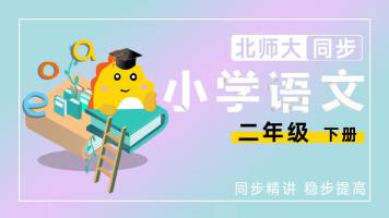 小学语文二年级下册北师大版同步课堂