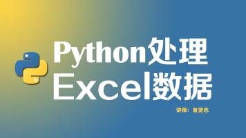 Python处理Excel数据(第1季)