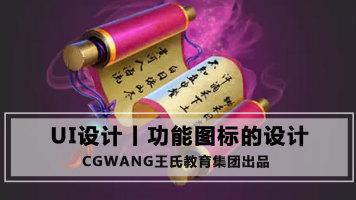 功能图标的设计丨UI设计基础丨交互设计教程丨CGWANG王氏教育集团