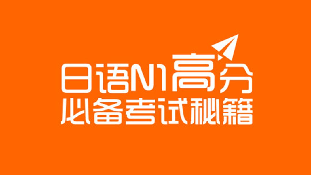 日语N1高分必备考试秘籍(测试课)