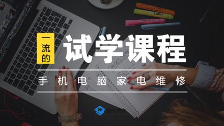华宇万维芯片级电脑手机家电维修试学课程合辑(第一期)
