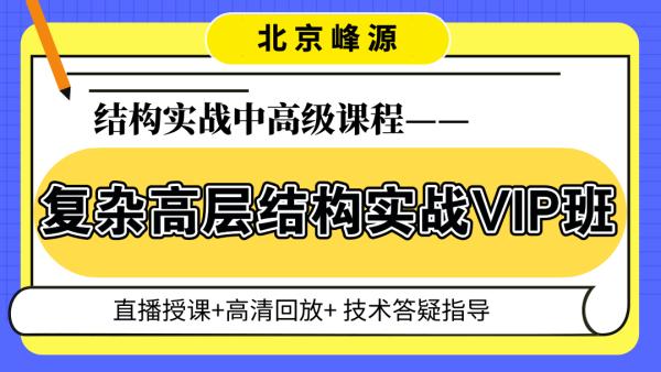 【北京峰源】复杂高层体系中高级实战班